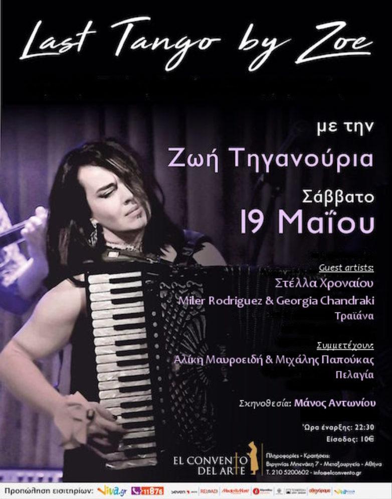 Last Tango by Zoe in  Εl Convento Del Arte