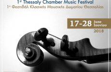 To 1ο Διεθνές Φεστιβάλ Κλασσικής Μουσικής Δωματίου Θεσσαλίας