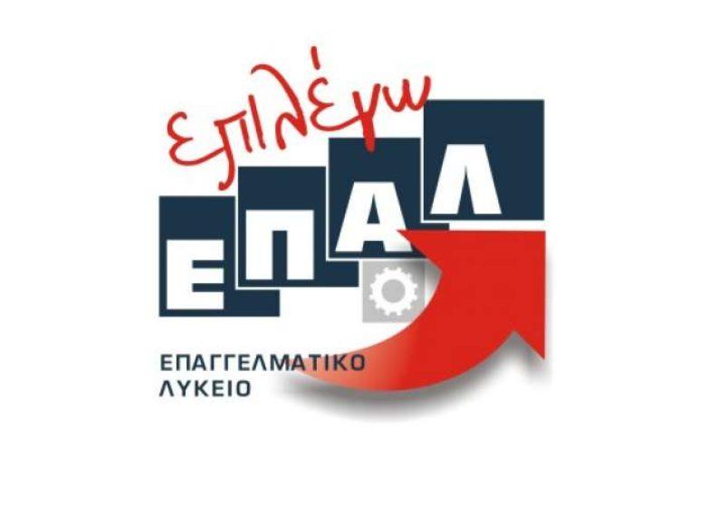 Εγκρίθηκε η λειτουργία ολιγομελών τμημάτων ΕΠΑ.Λ. στη Θεσσαλία