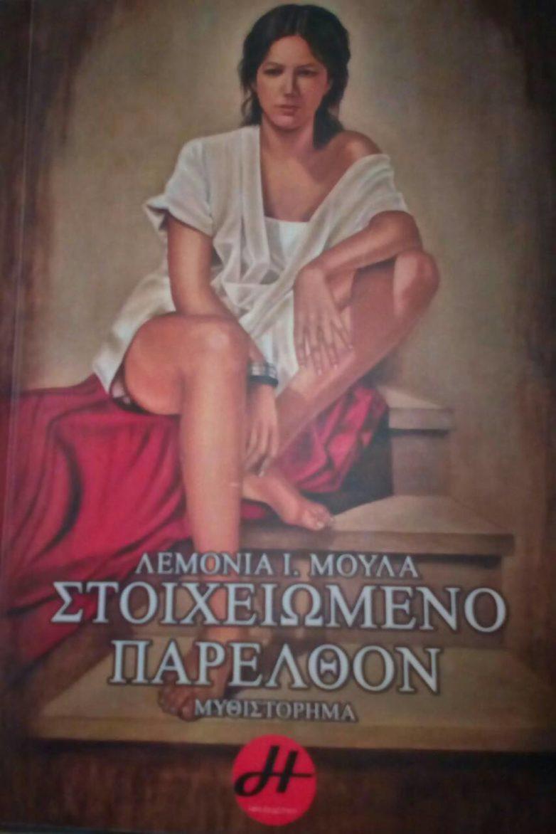 Παρουσίαση του βιβλίου «Το στοιχειωμένο παρελθόν»