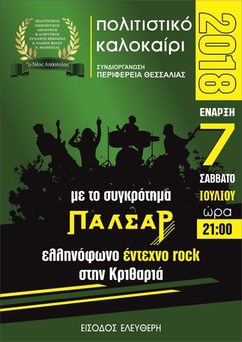 Aυλαία πολιτιστικών εκδηλώσεων του τοπικού Συλλόγου στην Κριθαριά