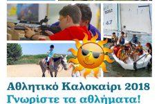 Ξεκίνησαν οι ετοιμασίες για το Αθλητικό Καλοκαίρι 2018