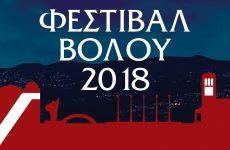 Φεστιβάλ Βόλου 2018 – Ολόκληρη η πόλη μια σκηνή