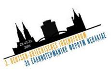 Πρόσκληση εκδήλωσηςενδιαφέροντος για συμμετοχή στο 3ο Ελληνογερμανικό Φόρουμ Νεολαίας στην Κολωνία
