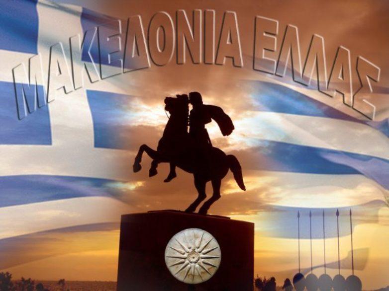 Ανοικτή εκδήλωση για την Μακεδονία στον Βόλο