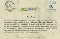 Φιλικά παιχνίδια Εθνικών ομάδων ανδρών Goalball Ελλάδας και Ρουμανίας στη Ν. Ιωνία
