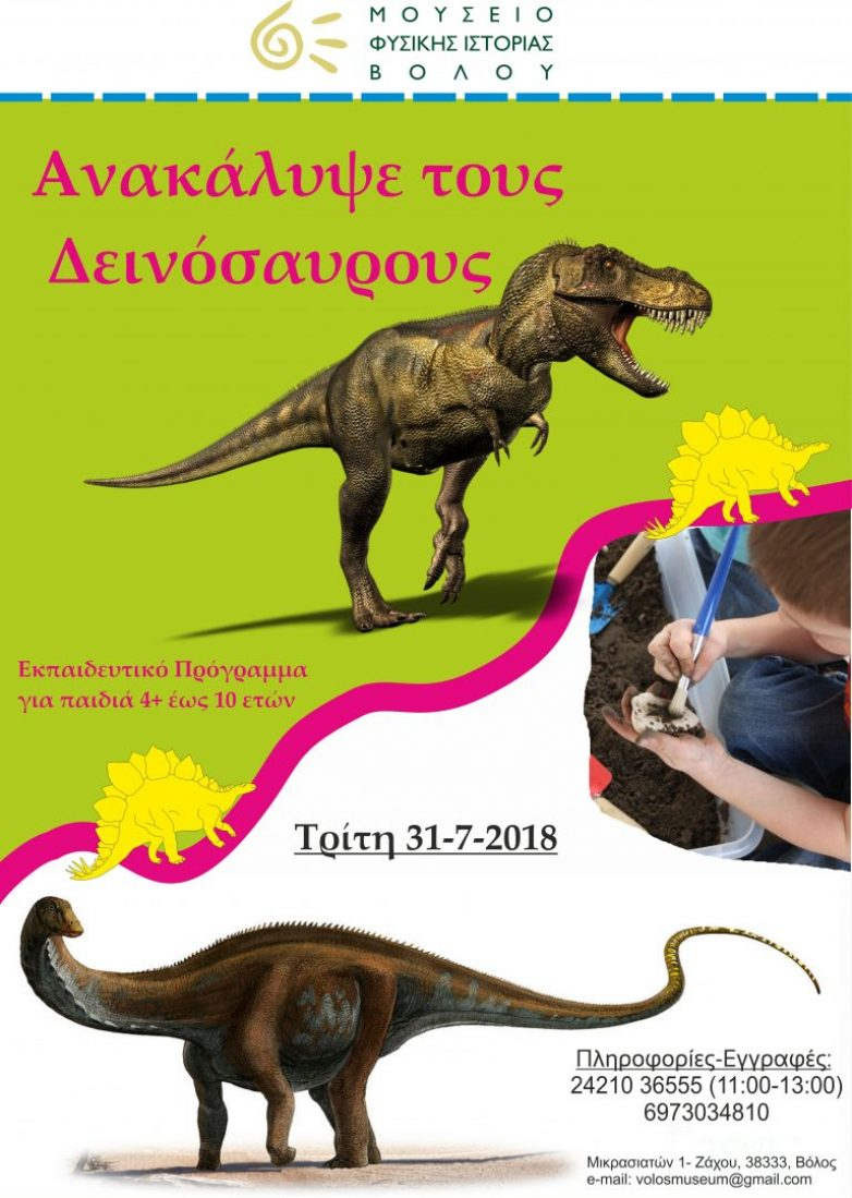 Εκπαιδευτικό Πρόγραμμα: Ανακάλυψε τους Δεινόσαυρους