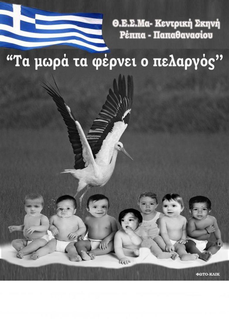 «Τα Μωρά τα φέρνει ο πελαργός» στο Γυμνάσιο Σούρπης