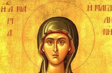 Μνήμη Αγίας Μαρίας της Μαγδαληνής