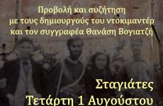 Το ντοκιμαντέρ «Οι Παρτιζάνοι των Αθηνών» στις Σταγιάτες Πηλίου