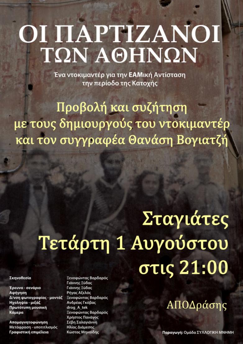 """Το ντοκιμαντέρ """"Οι Παρτιζάνοι των Αθηνών"""" στις Σταγιάτες Πηλίου"""
