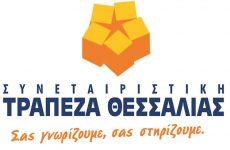 Μικροχρηματοδότηση έως 25.000 € μέσω Συνεταιριστικής Τράπεζας Θεσσαλίας