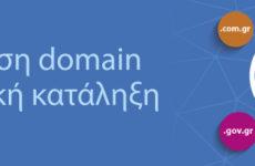 Καταχώρηση domain names με κατάληξη .ελ