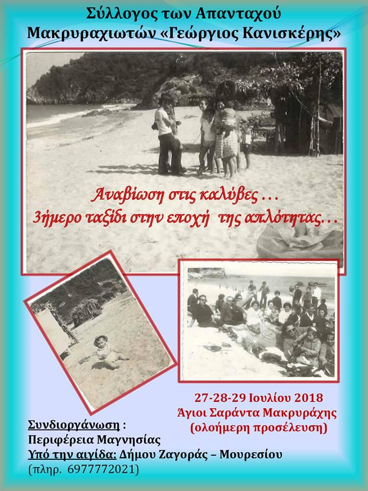 Aναβιώνουν οι διακοπές του χθες στην παραλία των Αγίων Σαράντα