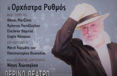 Διονύσης Σαββόπουλος & Ορχήστρα Ρυθμός στο Ανοιχτό Δημοτικό Θέατρο Βόλου