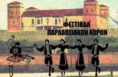 Εορτασμός για την απελευθέρωση της πόλης του Αλμυρού