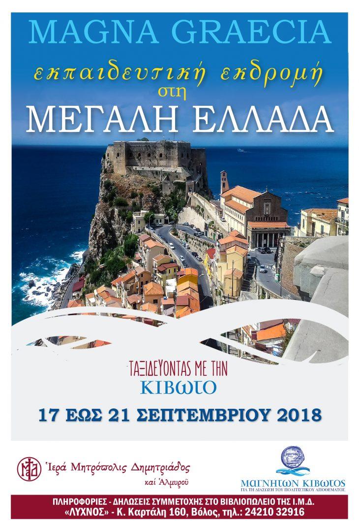Πενθήμερη Εκπαιδευτική Εκδρομή  στην «Μεγάλη Ελλάδα», Κάτω Ιταλία