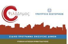 «ΦιλόΔημος»: Εντάξεις ύψους 2,2 εκατ. ευρώ για προμήθεια μηχανημάτων έργου