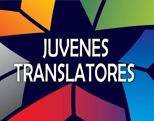 Η Ευρωπαϊκή Επιτροπή δρομολογεί τον ετήσιο μεταφραστικό διαγωνισμό για σχολεία