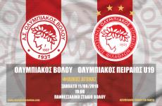 Οδηγίες προς φιλάθλους για το φιλικό Ολυμπιακού Βόλου-Ολυμπιακού Πειραιώς U19