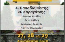 Τριήμερο ταξίδι στην ελληνική λογοτεχνία στο Αρχοντικό Ζαφειρίου  στον Αγ. Ονούφριο