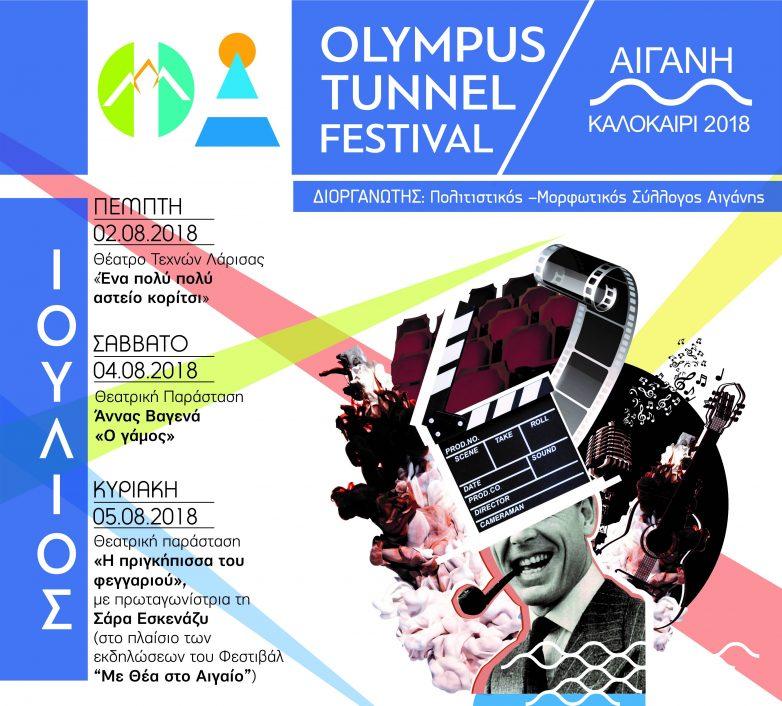 OLYMPUS TUNNEL FESTIVAL ΑΙΓΑΝΗΣ 2018
