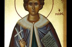 Μνήμη Αγίου Νεομάρτυρος Αποστόλου του Νέου