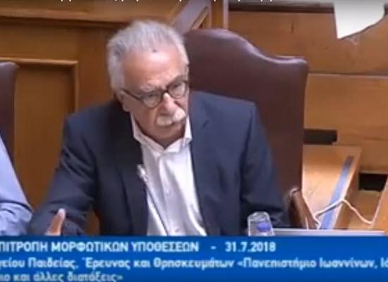 Ψηφίστηκε στην Επιτροπή Μορφωτικών Υποθέσεων της Βουλής το σ/ν για το Πανεπιστήμιο Ιωαννίνων και το Ιόνιο Πανεπιστήμιο