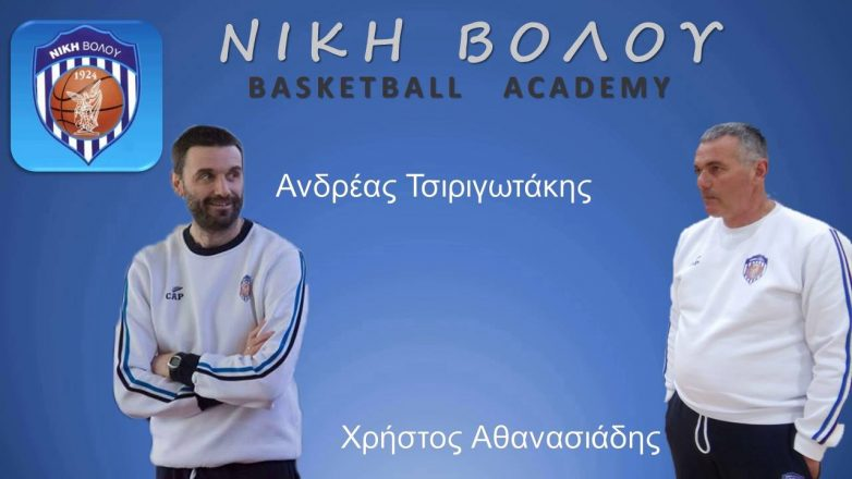 Πλήρως στελεχωμένες τεχνικά και προπονητικά οι ακαδημίες μπάσκετ της Νίκης Βόλου