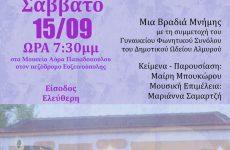 Βραδιά Μνήμης στο Μουσείο Αύρα Παπαδοπούλου στον πεζόδρομο Ευξενούπολης