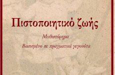 Παρουσίαση βιβλίου «Πιστοποιητικό ζωής»