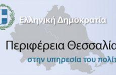 Ανοιχτή στο κοινόη κλιματιζόμενη αίθουσατου Περιφερειακού Συμβουλίου Θεσσαλίας στη Λάρισα