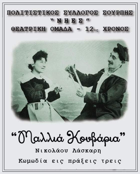 Στους «1ους Πανελλήνιους Αγώνες Θεατρικών Εργαστηρίων» τα «ΜΑΛΛΙΑ ΚΟΥΒΑΡΙΑ»