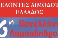 Η 16η Λαμπαδηδρομία Εθελοντικής Αιμοδοσίας στο Βόλο