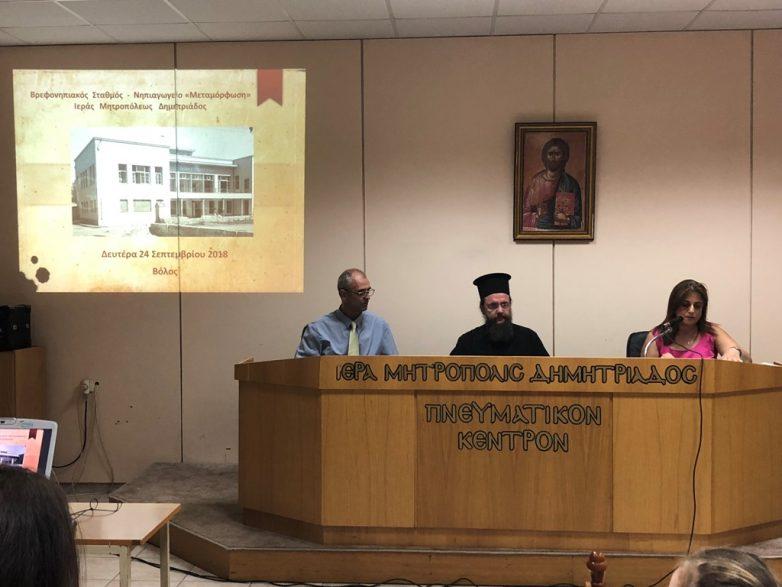 Παρουσίαση νέου εκπαιδευτικού προγράμματος του Βρεφονηπιακού Σταθμού της ΙΜΔ