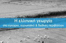 «Η Ελληνική γεωργία στο εγχώριο, Ευρωπαϊκό και διεθνές περιβάλλον»