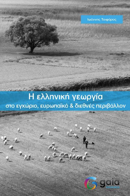 """""""Η Ελληνική γεωργία στο εγχώριο, Ευρωπαϊκό και διεθνές περιβάλλον"""""""