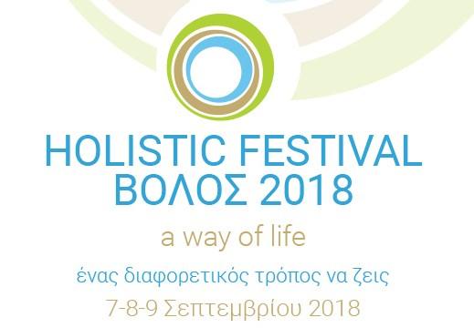 Το 2ο Ολιστικό φεστιβάλ για πρώτη φορά στο Βόλο