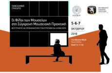 Πανελλήνιο Συνέδριο στον Βόλο με τη συμμετοχή των απανταχού «Φίλων Μουσείων»Φίλων Μουσείων»