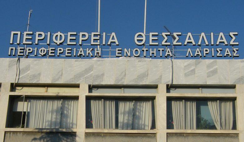 Καινοτομίες των επιχειρήσεων προβάλει η Περιφέρεια Θεσσαλίας