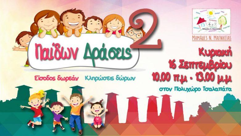 Παίδων Δράσεις 2: Εκδήλωση για τα παιδιά στο Τσαλαπάτα