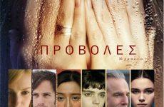 Με εξαιρετικές ταινίες η φετινή χρονιά της κινηματογραφικής κοινότητας του ΔΟΕΠΑΠ-ΔΗΠΕΘΕ