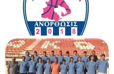 Νέα ομάδα  μπάσκετ στη Μαγνησία η  Ανόρθωσις Βόλου