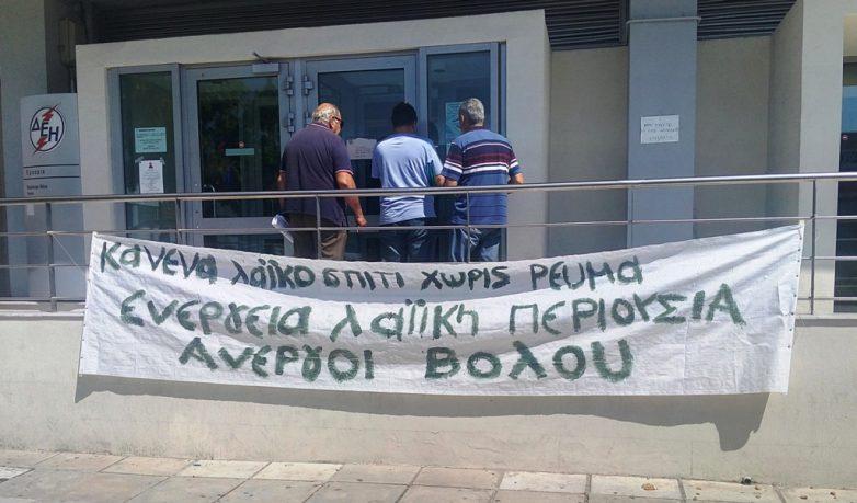 Διαμαρτυρία ανέργων στη ΔΕΗ για διακοπές ρεύματος