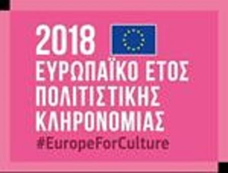 Ευρωπαϊκή Ημέρα Γλωσσών 2018: Πολλές γλώσσες – Μια γιορτή