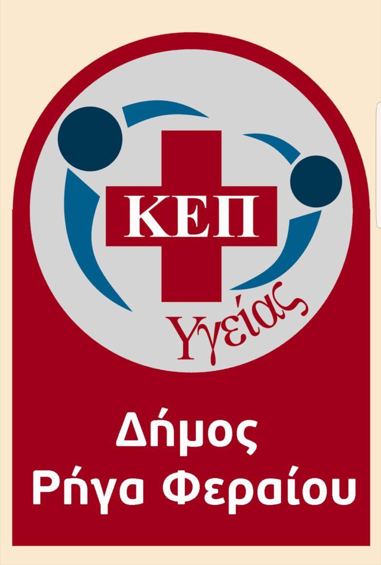 Αναβολή λόγω κακοκαιρίας της πεζοπορίας του Κ.Ε.Π. Υγείας Δήμου Ρ.Φεραίου