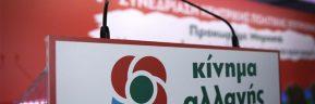 Οι έξι υποψήφιοι του ΚΙΝΑΛ στη Μαγνησία