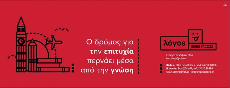 Διαδραστικό παιδαγωγικό σεμινάριο από τα Κέντρα Ξένων Γλωσσών «ΛΟΓΟΣ»