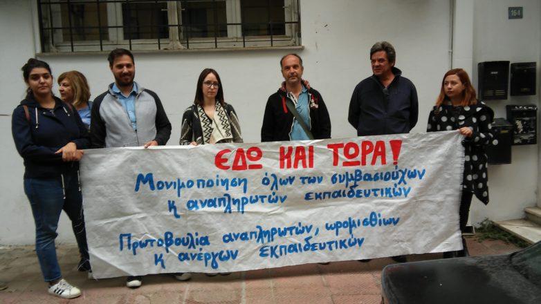 Διαμαρτυρία αναπληρωτών εκπαιδευτικών στη Πρωτοβάθμια Μαγνησίας