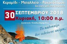 Πεζοπορία διοργανώνει  το Κ.Ε.Π. Υγείας Δήμου Ρήγα Φεραίου